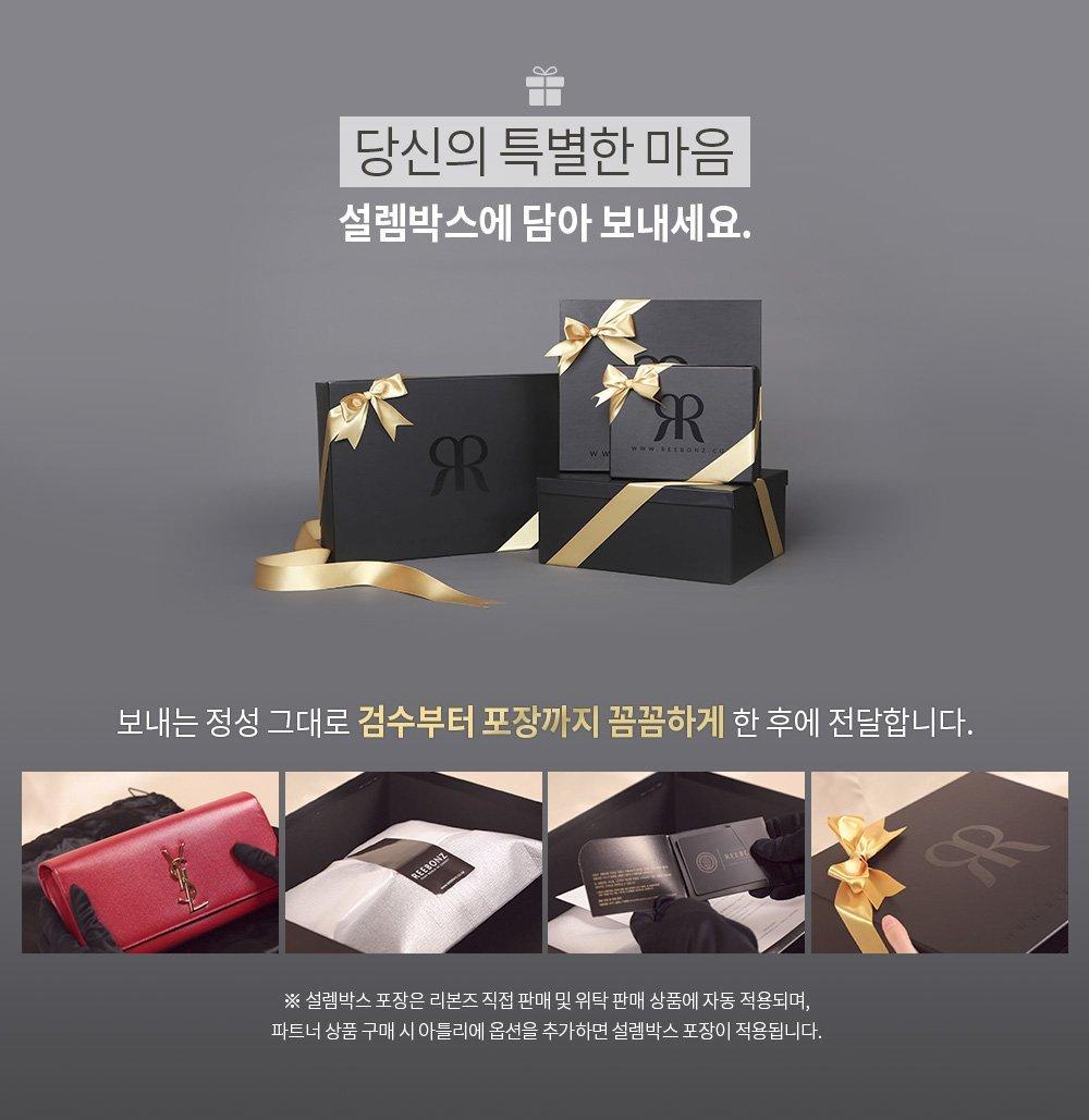 Gift_bottom_n