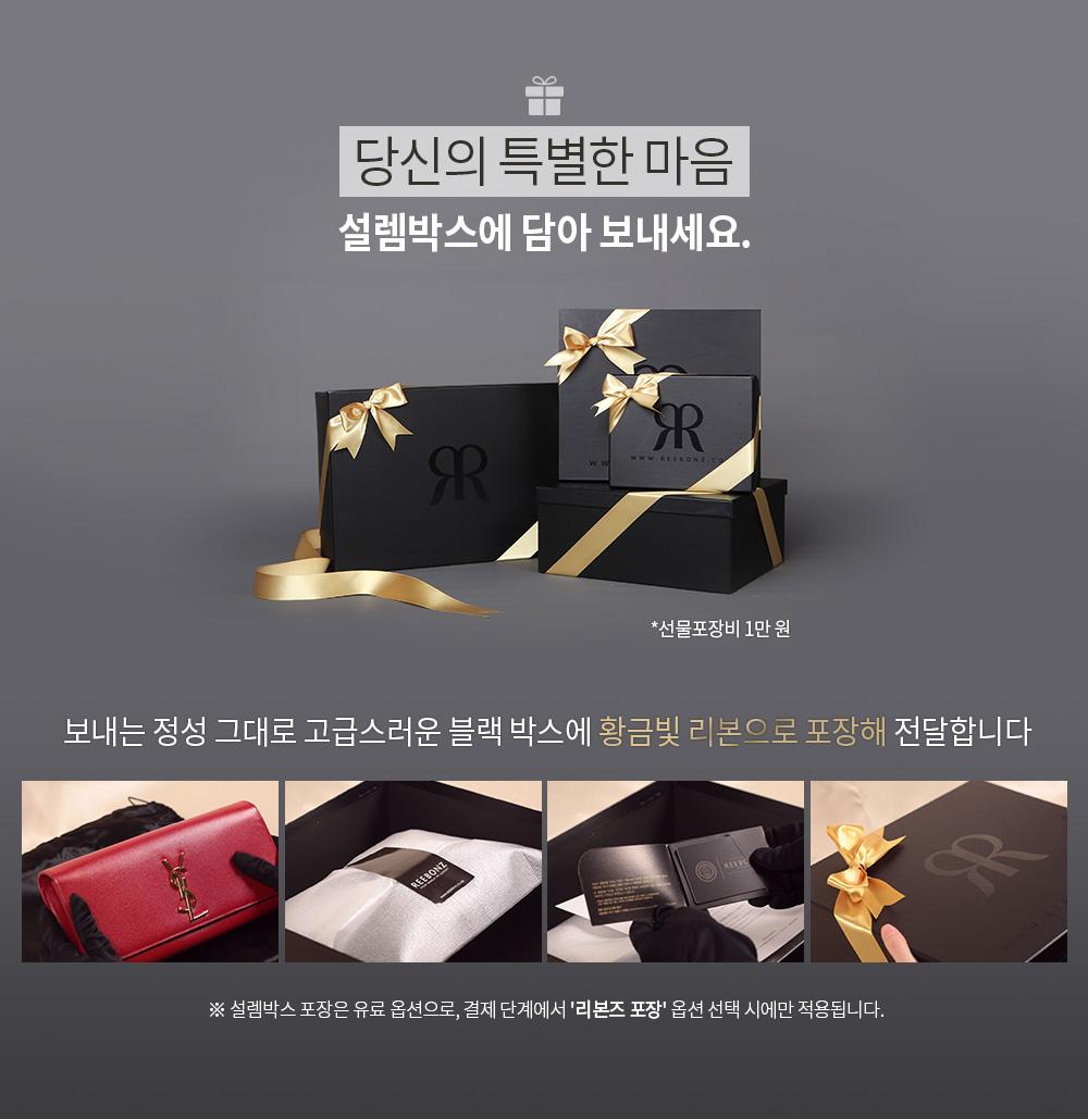 Gift_bottom_v2