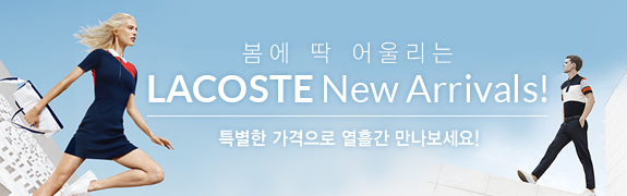 0427_lacoste-new-arrivals__-site-main-grid-1