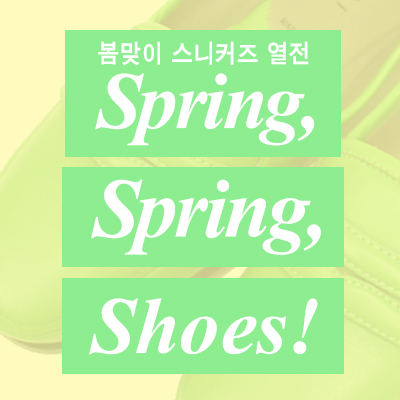 Spring, Spring, Shoes