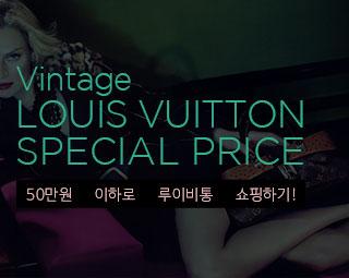 0209_vintage-louis-vuitton-special-price_-___