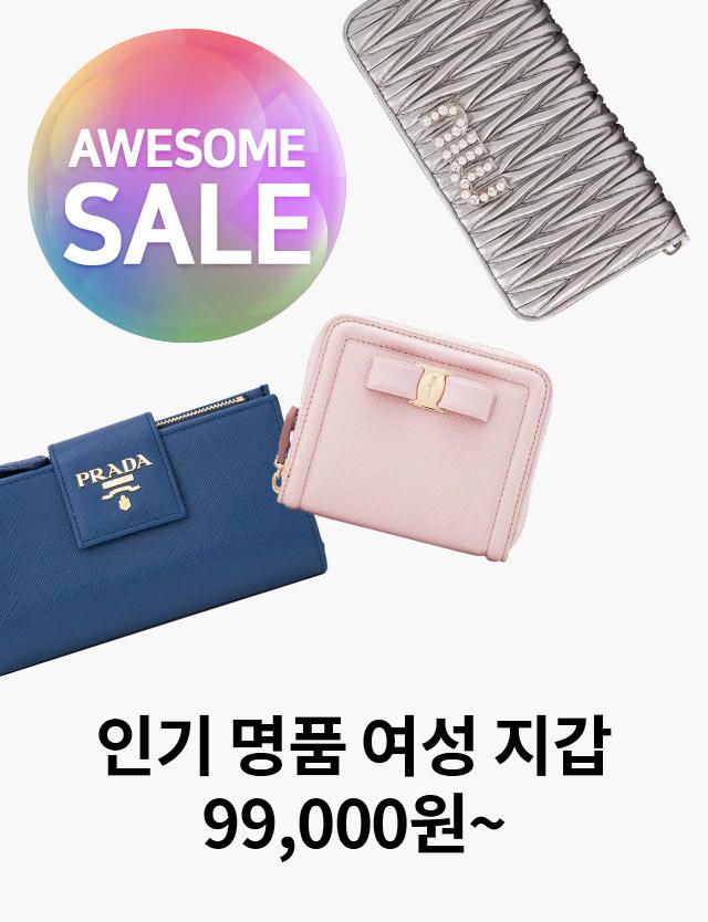 인기 명품 여성 지갑 99,000원~