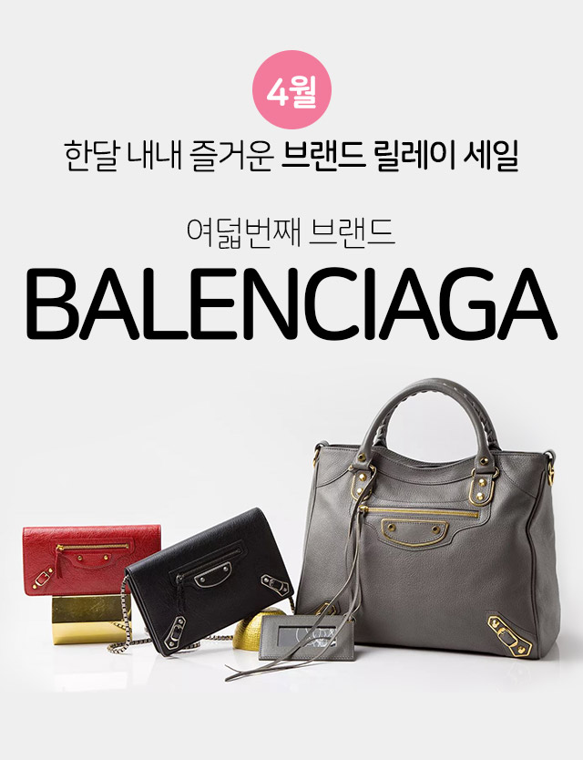 Relay Sale Ⅷ : Balenciaga