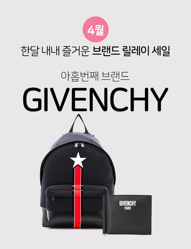 Relay Sale Ⅸ : Givenchy for Men